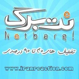 نت برگ پاراگلایدر تهران